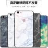 เคส VIVO V7+ (V7 Plus) พลาสติก TPU สกรีนลายหินอ่อนสวยงาม ราคาถูก