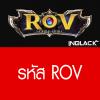 รหัส ROV Garena
