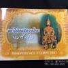 สมุดตราไปรษณียากรไทย ประจำปี 2546