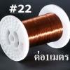 ลวดทองแดง อาบน้ำยา เบอร์ #22 (ราคาต่อ1เมตร.) เกรด A+