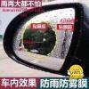 ฟิล์มกันหมอกกันน้ำฝนติดกระจกมองข้างรถยนต์ 1แพค มี 2 อัน