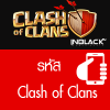 รหัส clash of clans