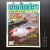 นิตยสาร เย่อกับปลา หน้าปกปลาเทโพ ฉบับที่ 42 เดือนกรกฏาคม ปี 2544