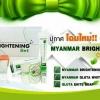 ครีมพม่า มี อย. myanmar brightening set