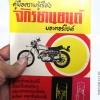 หนังสือ คู่มือความรู้เรื่องจักรยานยนต์มอเตอร์ไซค์ เก่ามากๆ