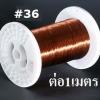 ลวดทองแดง อาบน้ำยา เบอร์ #36 (ราคาต่อ1เมตร.) เกรด A+