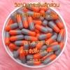 วิตามินสีเทาส้ม ลดทุกสัดส่วน ลดทั้งตัว สูตรพิเศษสำหรับน้ำหนัก 80+ (สีเทาส้ม)