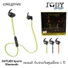 Creative Outlier Sports หูฟัง Bluetooth และ AptX ดีไซน์เท่ห์ กันเหงื่อและละอองน้ำ เหมาะใช้ออกกำลังกาย เสียงกระหึ่มมาครบทุกรายละเอียด