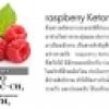Raspberry Extra Slim ราสเบอรี่ เอ็กตร้า สลิม ยกกล่อง