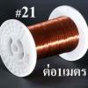 ลวดทองแดง อาบน้ำยา เบอร์ #21 (ราคาต่อ1เมตร.) เกรด A+