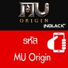 รหัส MU Origin TH