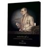 หนังสือธนบัตร รัชกาลที่ 9 จัดพิมพ์โดยธนาคารแห่งประเทศไทย