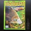นิตยสาร เย่อกับปลา หน้าปกปลากาดำ ฉบับที่ 39 เดือนเมษายน ปี 2544