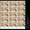 แสตมป์ชุดสัปดาห์สากลแห่งการเขียนจดหมาย ปี 2539 (พิมพ์ทับแก้ราคา 10 บาท) (ยังไม่ใช้) บล็อก 15 ดวง ติดโรงพิมพ์