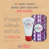 ele Mineral White Mask Plus 50g. แบบหลอด แพ็คเกจใหม่