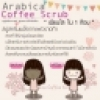 Arabica Coffee Scrub สบู่สครับกาแฟ สัมผัสได้ถึงความเปลี่ยนแปลงในครั้งแรกที่ใช้
