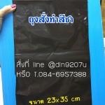 ถุงซิปสีชาขนาด 23x35 cm