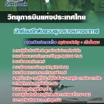 คู่มือเตรียมสอบนักเรียนฝึกหัดควบคุมการจราจรทางอากาศ วิทยุการบินแห่งประเทศไทย