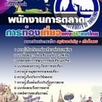คู่มือเตรียมสอบพนักงานการตลาด การท่องเที่ยวแห่งประเทศไทย
