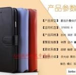 เคส iphone 6 plus (5.5) แบบฝาพับสีพื้นหนังเทียม สามารถพับตั้งได้ ราคาส่ง ราคาถูก