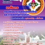 คู่มือเตรียมสอบเภสัชกร กรมพัฒนาการแพทย์แผนไทยและการแพทย์ทางเลือก