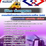 คู่มือเตรียมสอบนิติกร ฝ่ายกฏหมาย รฟม. การรถไฟฟ้าขนส่งมวลชนแห่งประเทศไทย