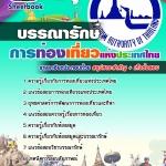 คู่มือเตรียมสอบ บรรณารักษ์ การท่องเที่ยวแห่งประเทศไทย