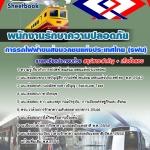คู่มือเตรียมสอบพนักงานรักษาความปลอดภัย รฟม. การรถไฟฟ้าขนส่งมวลชนแห่งประเทศไทย