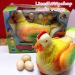 แม่ไก่ออกไข่ได้ 3 ฟอง มีเสียงมีไฟ วิ่งได้ชนแล้วถอยหลัง