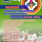 คู่มือเตรียมสอบนายแพทย์ กรมพัฒนาการแพทย์แผนไทยและการแพทย์ทางเลือก