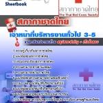 คู่มือเตรียมสอบเจ้าหน้าที่บริหารงานทั่วไป 3-5 สภากาชาดไทย