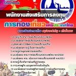 คู่มือเตรียมสอบ พนักงานส่งเสริมการลงทุน การท่องเที่ยวแห่งประเทศไทย