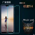 ฟิล์มกระจกHuawei P20 ป้องกันหน้าจอ 9H Tempered Glass 2.5D (ขอบโค้งมน) HD Anti-fingerprint