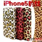 case iphone 5 เคสไอโฟน5 ลายเสือดาว มีหลายสีให้เลือก