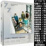 Photobook Chinese GOT7 - 7 For 7