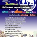 คู่มือเตรียมสอบ นักวิชาการ กลุ่มงานบริหาร การท่องเที่ยวแห่งประเทศไทย