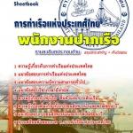 คู่มือเตรียมสอบ พนักงานปากเรือ การท่าเรือแห่งประเทศไทย