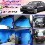 ขายพรมปูพื้นรถยนต์เข้ารูป Honda Accord 2016 กระดุมสีฟ้าขอบฟ้า