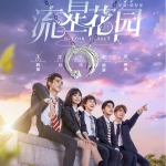 สร้อยคอดาวตก จากซีรี่ย์จีน Meteor Garden (F4 2018)