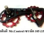 ลูกรอกตีนผีเซรามิค Mr.Control CERAMIC ROLLER KIT 105, 15/15T (Taiwan),SSP-105-152X