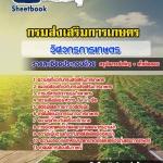 คู่มือเตรียมสอบวิศวกรการเกษตร กรมส่งเสริมการเกษตร