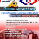 คู่มือเตรียมสอบวิศวกร ระดับ 4 ไฟฟ้ากำลัง รฟม. การรถไฟฟ้าขนส่งมวลชนแห่งประเทศไทย