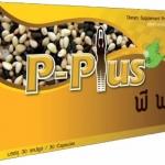 พี พลัส P PLUS ผลิตภัณฑ์เสริมอาหารสกัดจากน้ำมัน 5 ชนิด