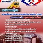 คู่มือเตรียมข้อสอบพนักงานกู้ภัย รฟม. การรถไฟฟ้าขนส่งมวลชนแห่งประเทศไทย