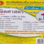 แผนการจัดการเรียนรู้หลักสูตรใหม่ 2560 คณิตศาสตร์ ม.1