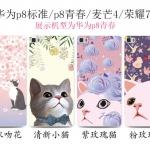 เคส huawei p8 พลาสติกสกรีนลายน้องแมวสุดแบ๊ว น่ารักมาก ราคาถูก