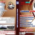 DVD คอร์สติวสอบนายสิบตำรวจ