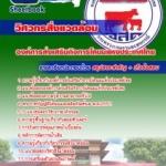 คู่มือเตรียมสอบวิศวกรสิ่งแวดล้อม องค์การส่งเสริมกิจการโคนมแห่งประเทศไทย