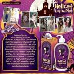 Hellcat Lotion Plus SPE40 โลชั้นแม่มด พลัส