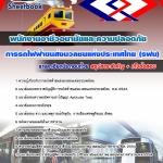 คู่มือเตรียมสอบพนักงานอาชีวอนามัยและความปลอดภัย รฟม. การรถไฟฟ้าขนส่งมวลชนแห่งประเทศไทย